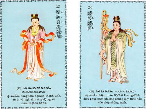 chu-dai-bi-12-511x383