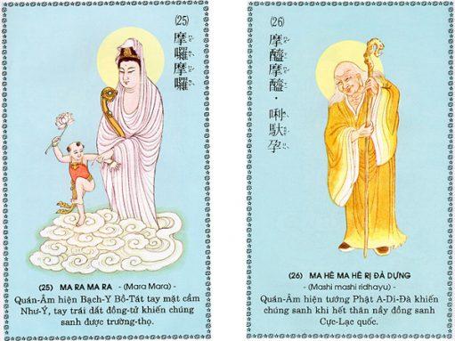 chu-dai-bi-13-511x383