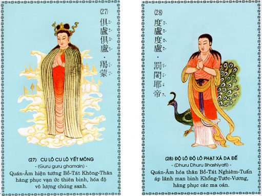chu-dai-bi-14-511x383