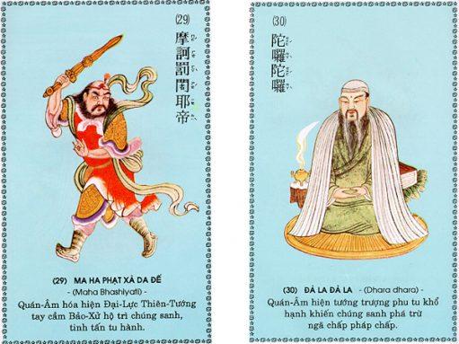 chu-dai-bi-15-511x383