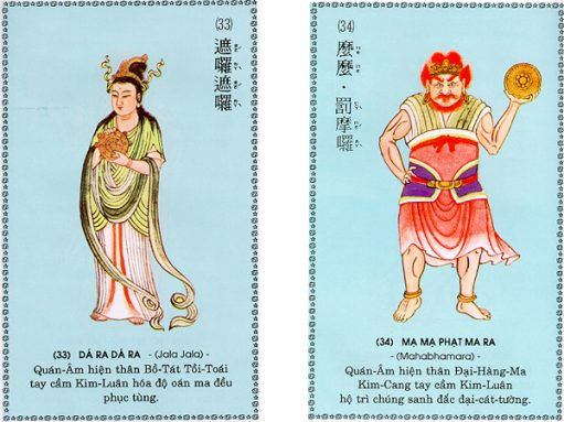 chu-dai-bi-17-511x383