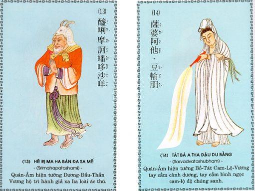 chu-dai-bi-7-511x383